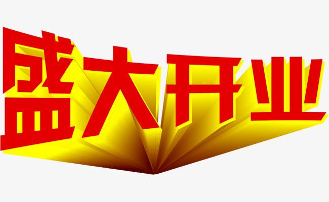 盛大开业红色立体艺术字图片