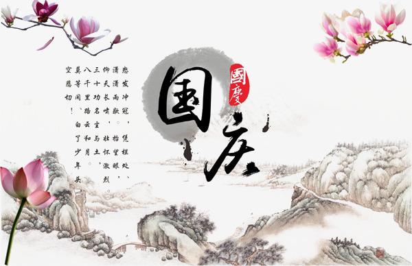 国庆水彩画图片