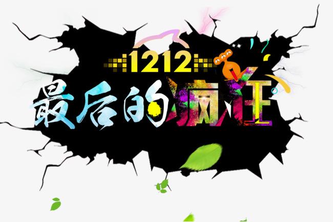 1212最后的疯狂艺术字