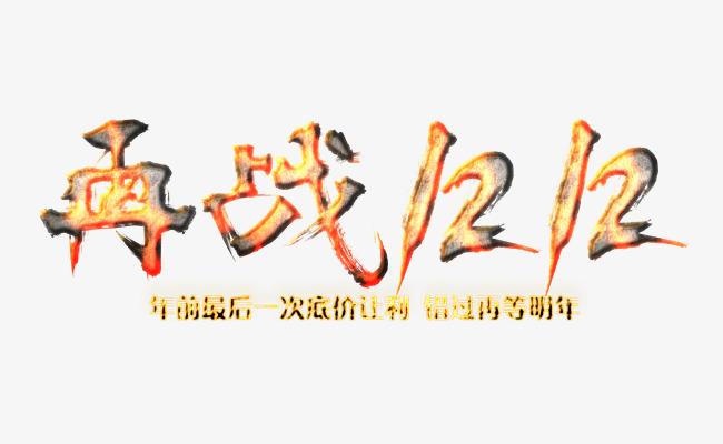 再战双12燃火艺术字png素材-90设计