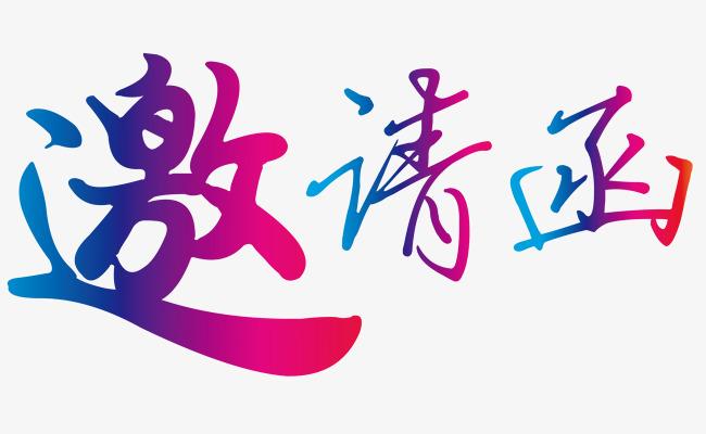 本次邀请函艺术字矢量素材作品为设计师王小贱创作,格式为png,编号为图片