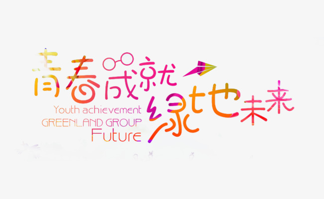 青春毕业季艺术字【高清艺术字体png素材】-90设计