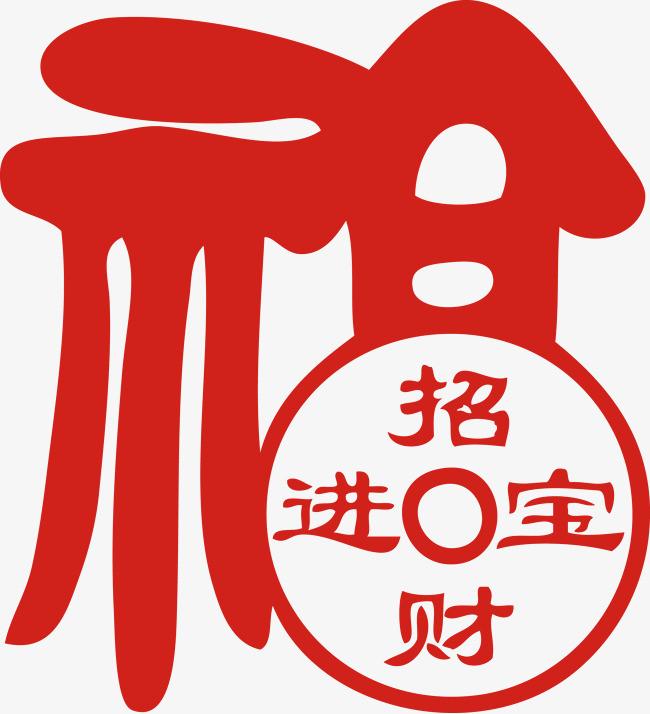 招财进宝个性创意福字艺术福字png素材-90设计图片