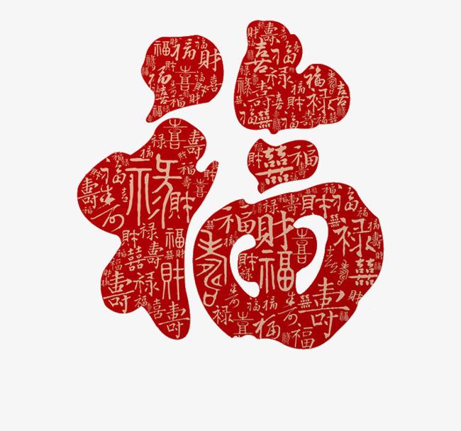 创意喜庆福字png素材-90设计