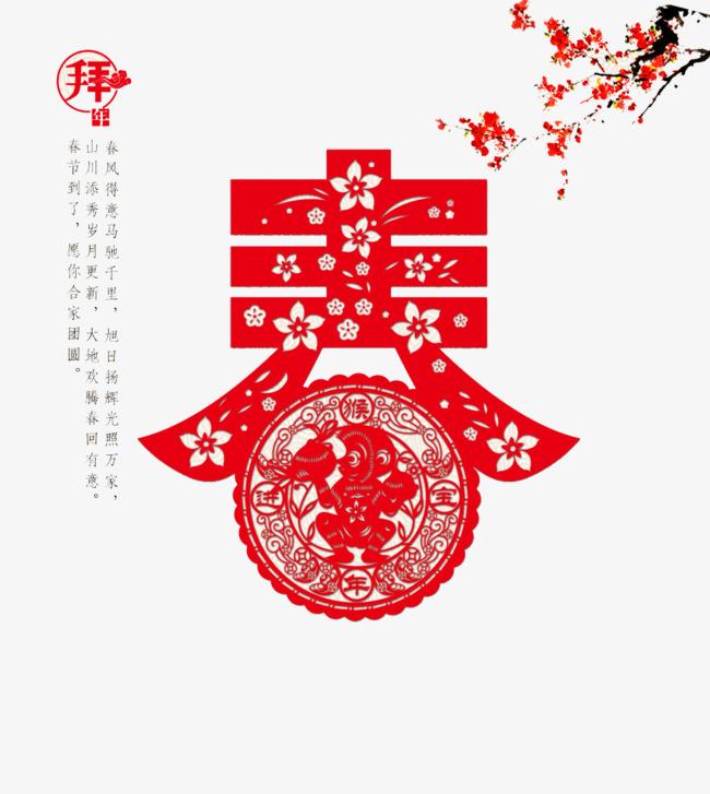 中国风红色春字剪纸素材