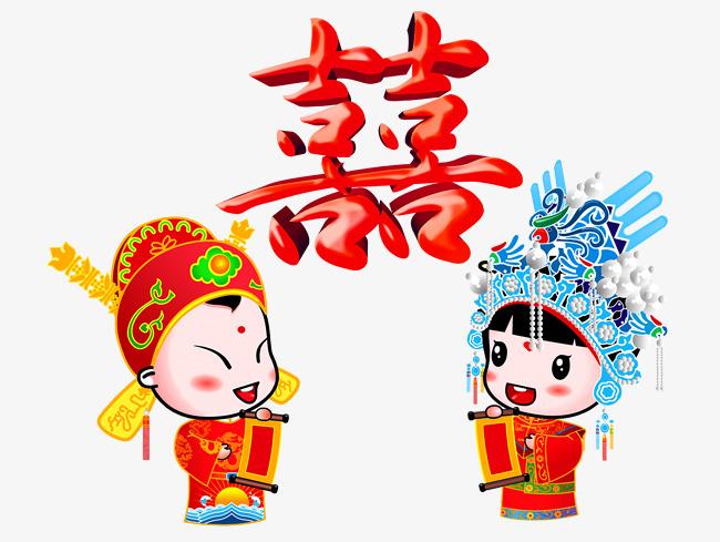 红双喜卡通新郎新娘