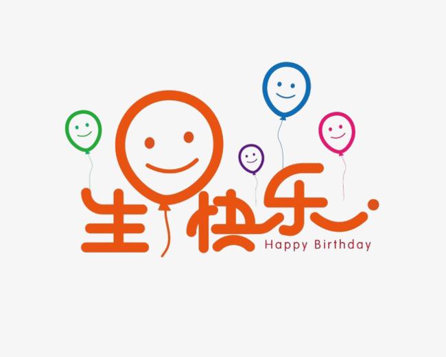 生日快乐儿童版