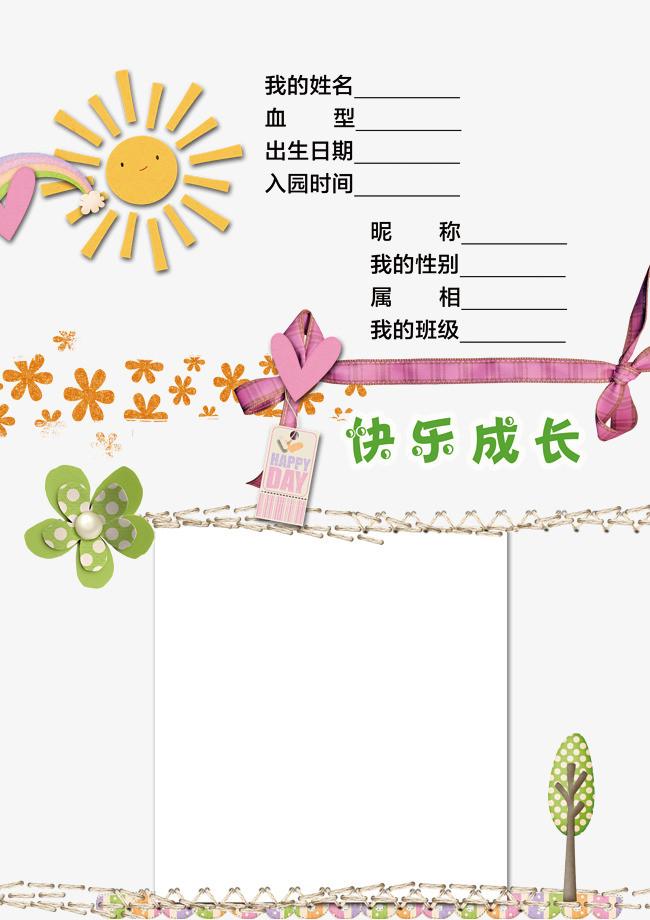 幼兒園學生登記卡素材