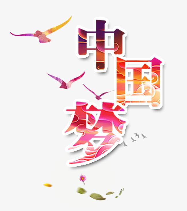 彩色中国梦文字素材