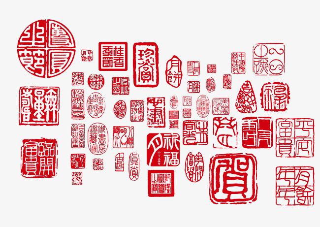 中国古代印章图章素材图片免费下载 高清图标素材psd 千库网 图片编号6450646