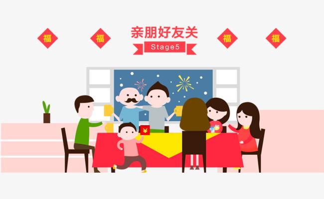 春节一家人吃饭团聚素材图片免费下载 高清节日素材png 千库网 图片