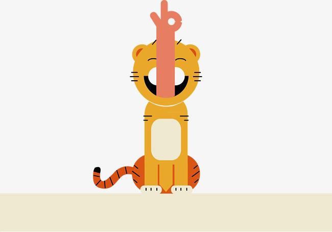 快乐小老虎