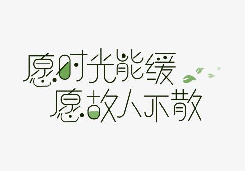愿时光能缓艺术字【高清png素材】-90设计