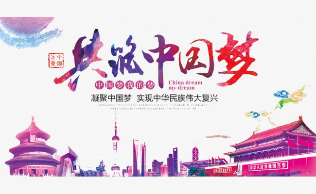 共筑中国梦【高清装饰元素png素材】-90设计
