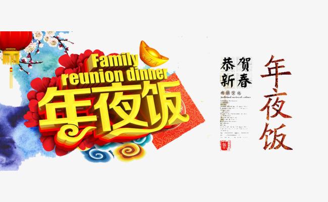 图片 > 【png】 团圆年夜饭  分类: 类目:其他 格式:png 体积:0.