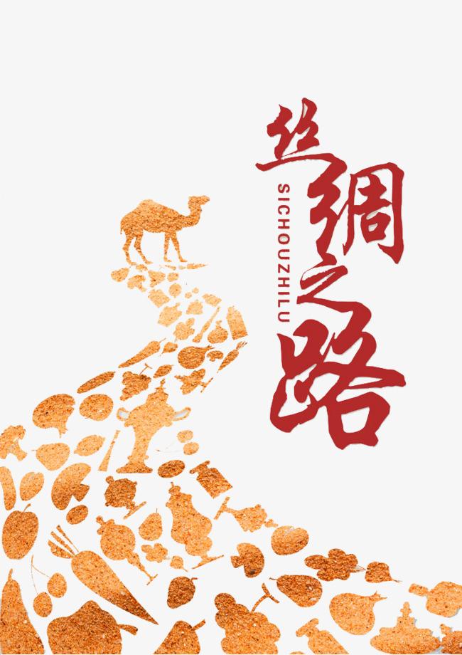 丝绸之路骆驼【高清装饰元素png素材】-90设计图片