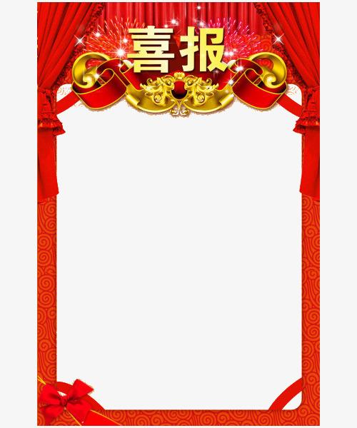 红色大喜报边框图片背景素材免费下载,图片编号_千库5