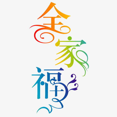 全家福 设计 字体 创意 全家福字体             此素材是90设计网