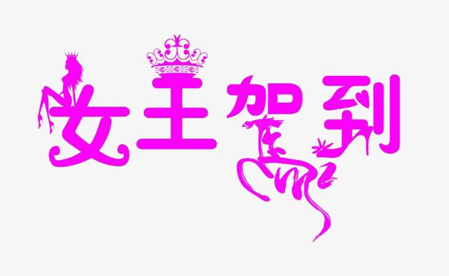 女王驾到【高清艺术字体png素材】-90设计