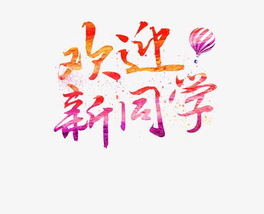 欢迎新同学彩色艺术字