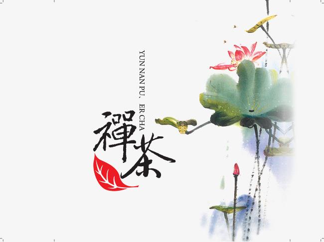 中国风 荷花 禅意 茶艺 水彩