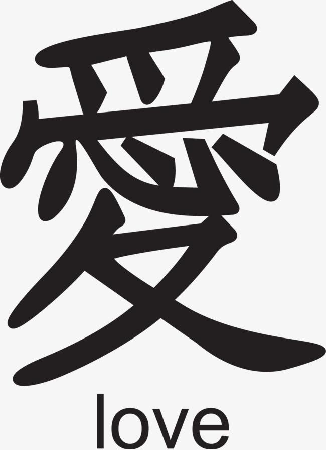 繁体字爱英文love矢量图图片