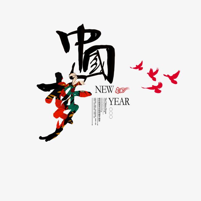 新年中国梦