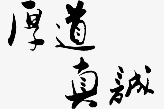 真诚艺术字毛笔字作品为设计师创作,格式为png,编号为 17683521,大小
