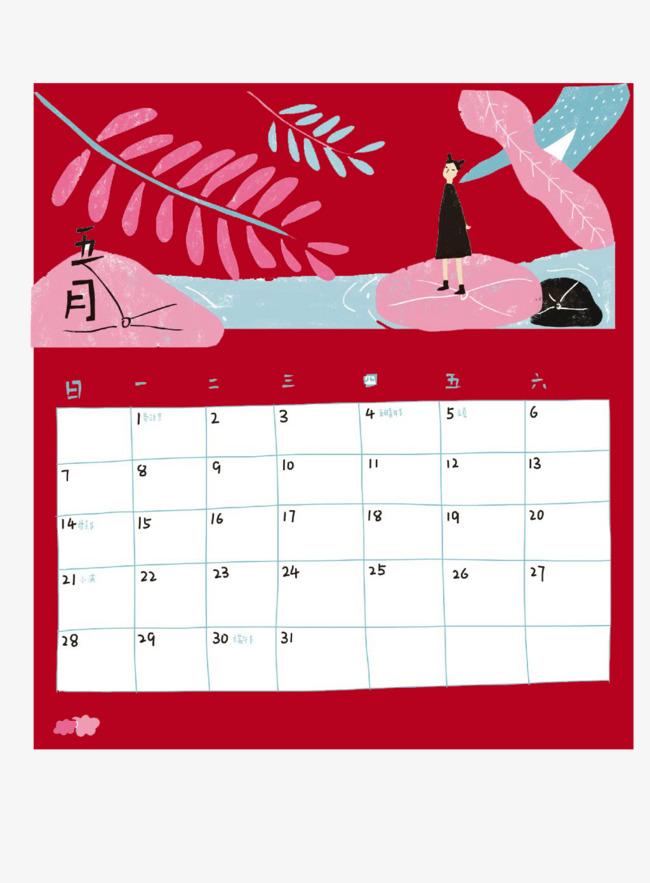 五月粉色日历