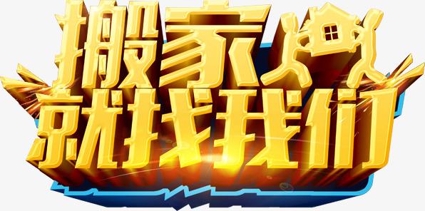 广州搬家企业|广州到全国搬家运输