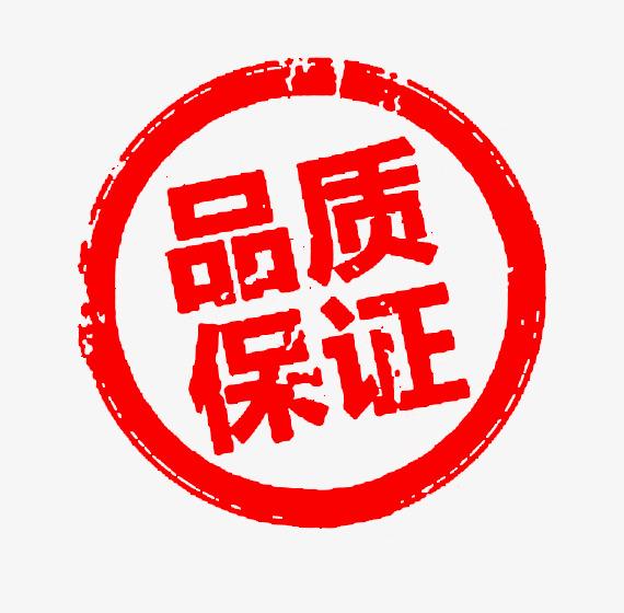 中国风 圆章 品质保证 红色 纹理             此素材是90设计网官方