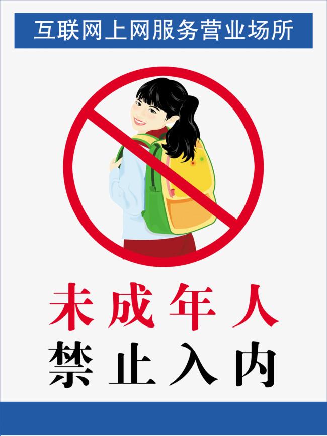 未成年禁止入内标志