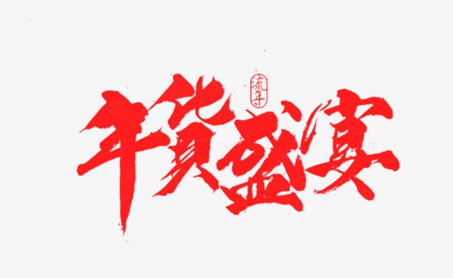本次年货盛宴红色毛笔字体艺术字 海量优惠作品为设计师创作,格式为