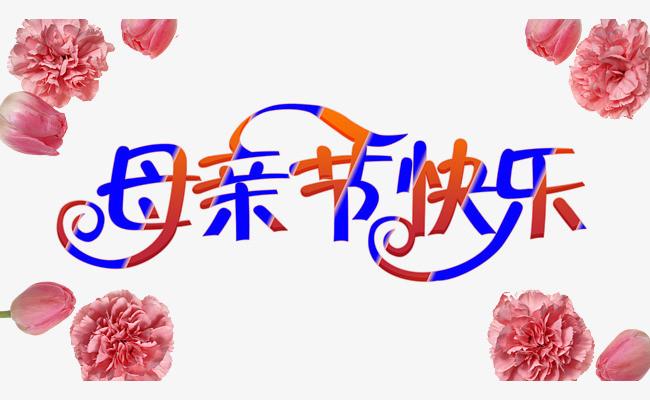 本次母亲节快乐艺术字psd元素作品为设计师众木成林创作,格式为png图片