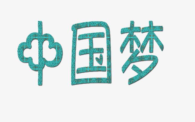 中国梦艺术字免抠素材