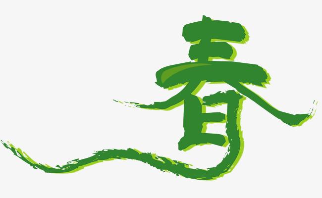 矢量手绘春艺术字