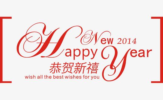 新年快乐创意字体主题设计矢量图