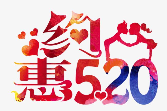 约惠520艺术字