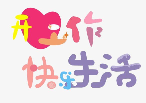 图片 > 【png】 开心工作快乐生活  分类:艺术字体 类目:其他 格式