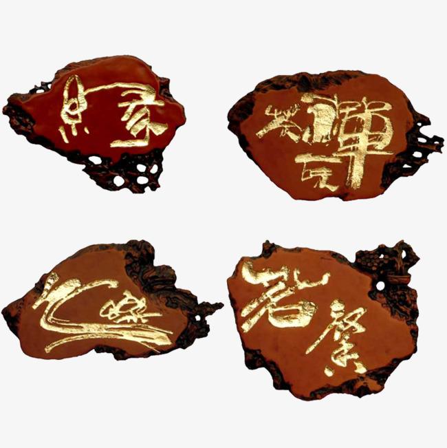古代车身石雕装饰png原则-90v车身素材广告设计字体图片