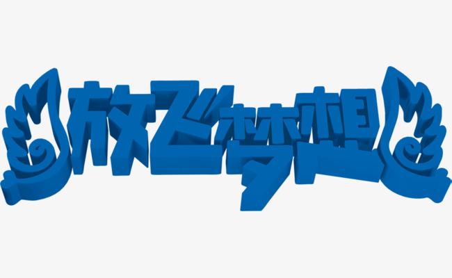 放飞梦想蓝色翅膀字体【高清艺术字体png素材】-90设计