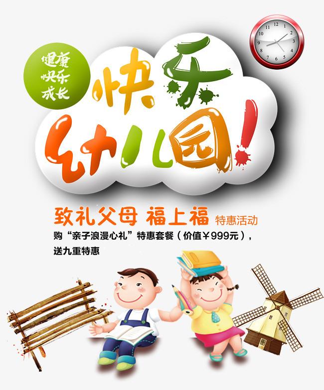 图片 > 【png】 快乐幼儿园  分类:艺术字体 类目:其他 格式:png 体积