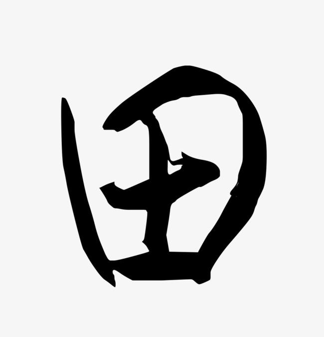 田字手写古风字体v古风素材图片免费下载_高清澳海地产设计公司图片
