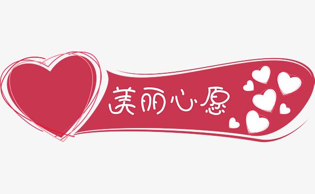 红色爱心标题框美丽心愿矢量图