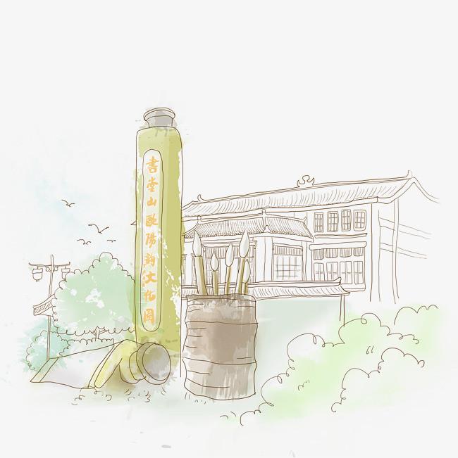 书堂山欧阳询文化园手绘图【高清png素材】-90设计