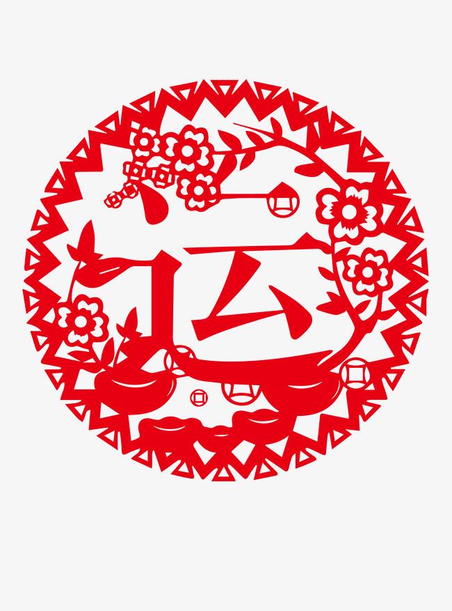 红色剪纸运艺术字