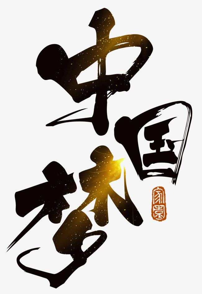 黑色大气中国梦艺术字
