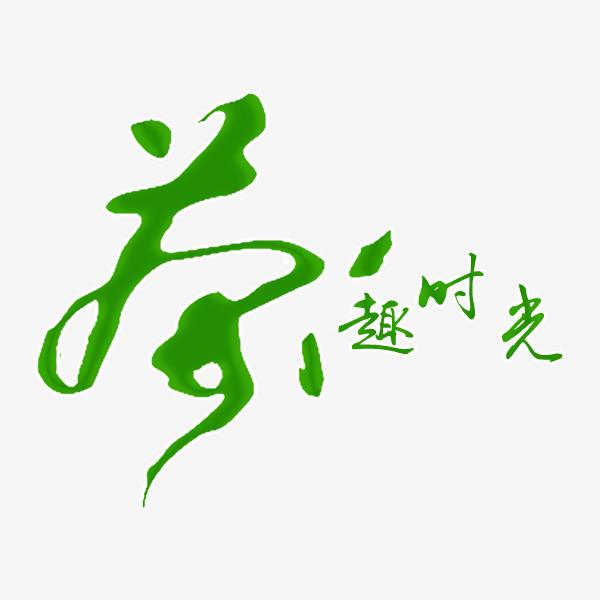 茶艺术字_茶艺术字png素材-90设计