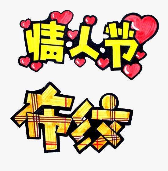 卡通手绘艺术字【高清艺术字体png素材】-90设计