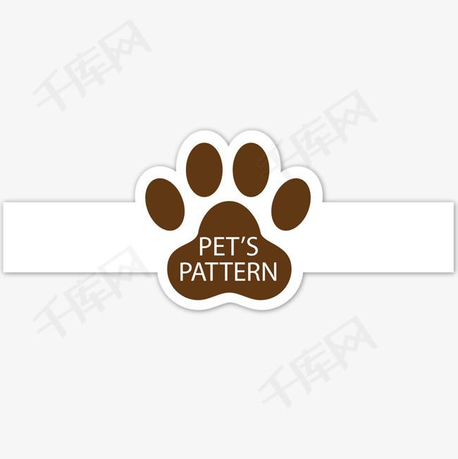 卡通宠物元素矢量图宠物元素卡通宠物元素卡通小狗脚印卡通狗脚印矢